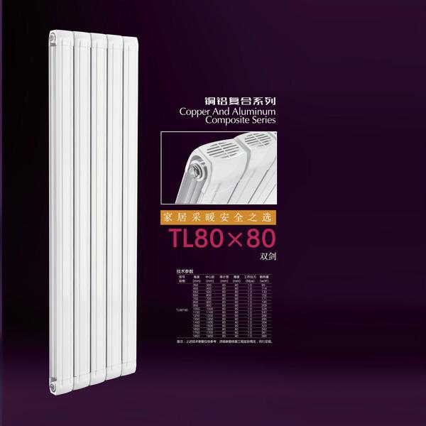 铜铝复合散热器清洁表面保养